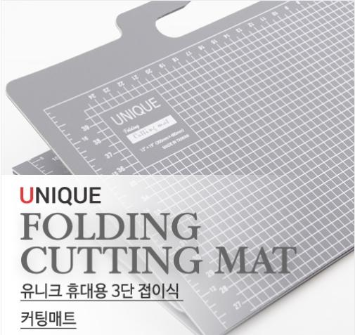 C/1/1) [유니크] 휴대용 3단 접이식 커팅매트_그레이(48cm*30cm)